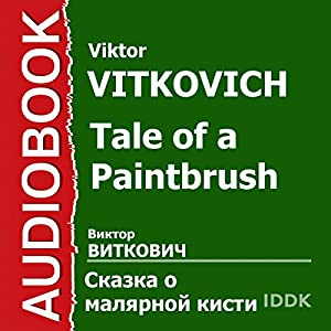 Tale of a Paintbrush [Russian Edition] Audiobook
