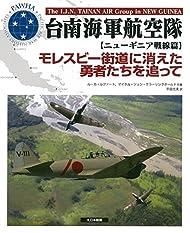 台南海軍航空機【ニューギニア戦線篇】: モスレビー街道に消えた勇者を追って