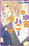 【プチララ】水玉ハニーボーイ story08 (花とゆめコミックス)