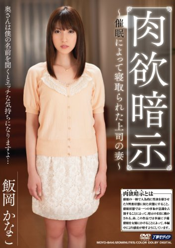 肉欲暗示 催眠によって寝取られた上司の妻 飯岡かなこ 溜池ゴロー [DVD]