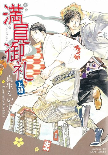 満員御礼 上巻 (ミリオンコミックス 56 CRAFT SERIES 31)