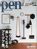 Pen(ペン) 2015年 10/1 号 [インテリアのヒントが満載!  暮らしが楽しくなるアイデア集。]