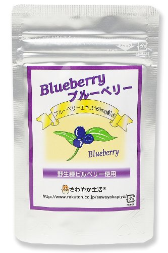 さわやか生活 超 濃縮ブルーベリー 30粒入×3袋セット
