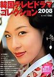 韓国テレビドラマコレクション 2008 (2008) (キネ旬ムック)