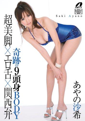 [あやの沙希] 奇跡の9頭身BODY 超美脚×エロ舌×関西弁 あやの沙希