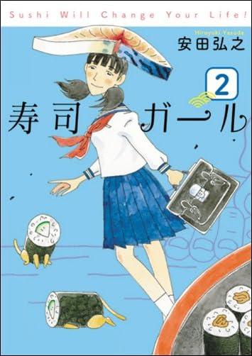 寿司ガール 2 (バンチコミックス)