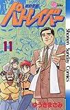 機動警察パトレイバー(11) (少年サンデーコミックス)