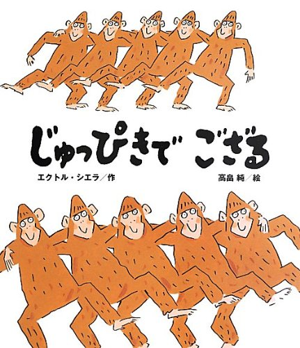 じゅっぴきでござる (創作絵本シリーズ)
