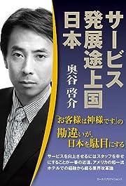 """サービス発展途上国日本―""""お客様は神様です""""の勘違いが、日本を駄目にする"""