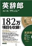 英辞郎 第六版(辞書データVer.128/2011年4月8日版) [単行本] / アルク (刊)