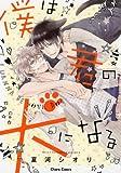 コミックス / 夏河シオリ のシリーズ情報を見る