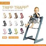 ストッケ お子様と共に成長する椅子 トリップトラップSET [本体+ベビーセット] (本体:ストームグレー, ベビーセット:ストームグレー)