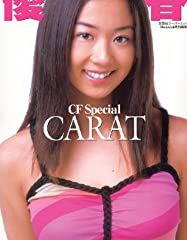 Carat―優香CF special (双葉社スーパームック)