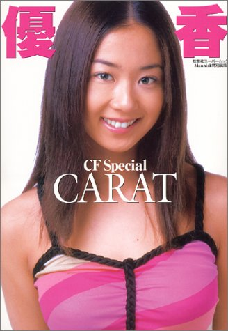 Carat—優香CF special (双葉社スーパームック)