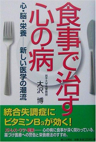 食事で治す心の病