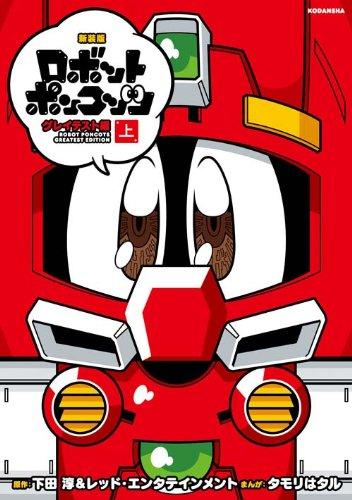 新装版 ロボットポンコッツ グレイテスト編(上) (KCデラックス )
