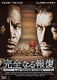 【おトク値!】完全なる報復 DVD[DVD]