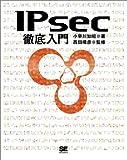 IPsec徹底入門