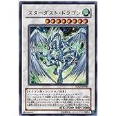 【遊戯王】 スターダスト・ドラゴン (ウルトラ) [TDGS-JP040]