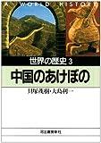 世界の歴史 (3) 中国のあけぼの 河出文庫