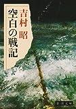 空白の戦記 (新潮文庫 よ 5-9)