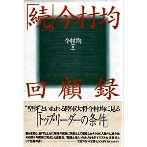 続・今村均回顧録                    単行本                                                                                                                                                        – 1993/10