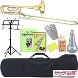 テナーバストロンボーン サクラ楽器オリジナル 初心者入門セット