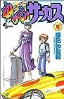 からくりサーカス 第4巻 1998-09発売