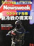 Newsweek (ニューズウィーク日本版) 2014年 3/18号 [ウクライナ危機 新冷戦の現実味]
