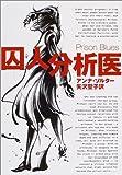 囚人分析医 (ハヤカワ・ミステリ文庫)