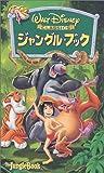 ジャングル・ブック【日本語吹替版】 [VHS]
