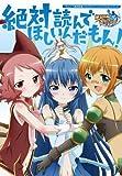 アニメ『絶対防衛レヴィアタン』ビジュアルファンブック 絶対読んでほしいんだもん!