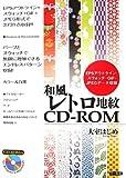 和風レトロ地紋CD‐ROM―EPSアウトライン・スウォッチ・GIF・JPEGデータ収録
