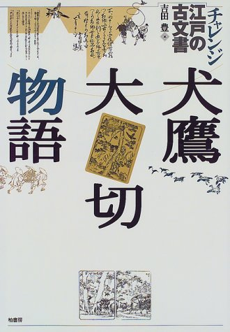 犬鷹大切物語 (チャレンジ江戸の古文書)
