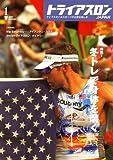 トライアスロン 2009年 01月号 [雑誌]