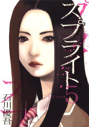 スプライト(5) (ビッグコミックス)