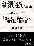 吉祥寺があぶない 「住みたい街No.1」の知られざる現実―新潮45eBooklet