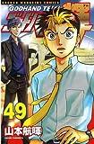 ゴッドハンド輝(49) (少年マガジンコミックス)