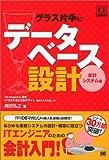 グラス片手にデータベース設計 ~会計システム編 (DBMagazine SELECTION)