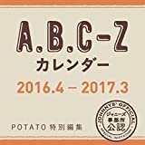 A.B.C-Zカレンダー 2016.4-2017.3
