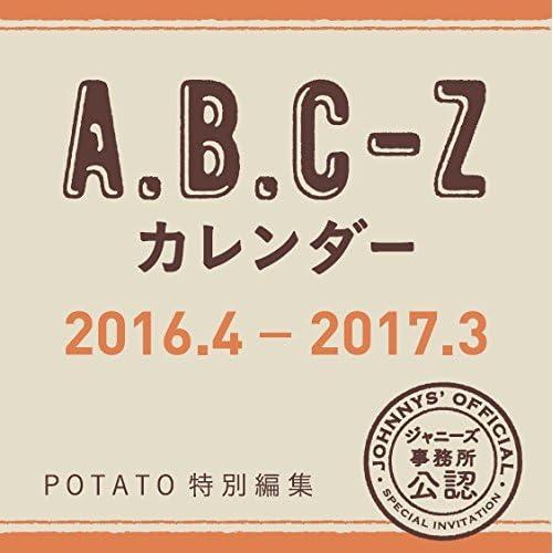 A.B.C-Zカレンダー 2016.4-2017.3をAmazonでチェック!
