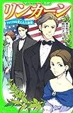 リンカーン アメリカを変えた大統領 (角川つばさ文庫)