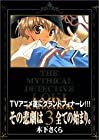 魔探偵ロキRAGNAROK 3 初回限定版 (3) (BLADE COMICS)