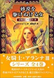 砂漠を駆けぬける女―女騎士・アランナ〈3〉 (女騎士・アランナ (3))