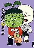のらみみ 7 (IKKI COMIX)