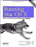 Running Mac OS X―オペレーティングシステムとしてのMac OS X徹底解説