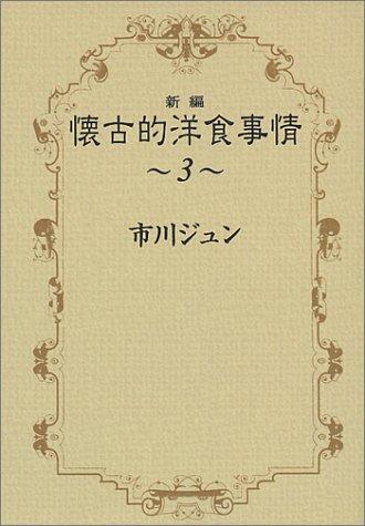 新編懐古的洋食事情 3 (YOU漫画文庫)