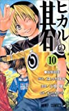 ヒカルの碁 10 (ジャンプ・コミックス)