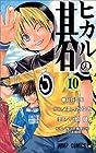 ヒカルの碁 第10巻 2000-12発売