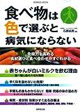 食べ物は色で選ぶと病気にならない (SEIBIDO MOOK) (SEIBIDO MOOK)